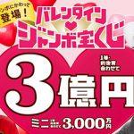 バレンタインジャンボ宝くじ&ミニ2018!買う日と当選確率は?