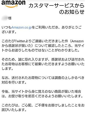 Amazon 感謝状 詐欺