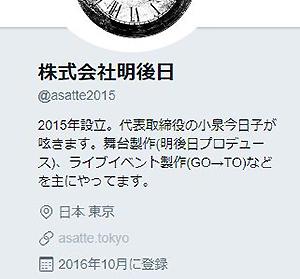 株式会社明後日 ツイッター