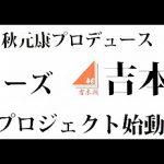 吉本坂46に福本愛菜や山田菜々も加入?一般人メンバーはいる?