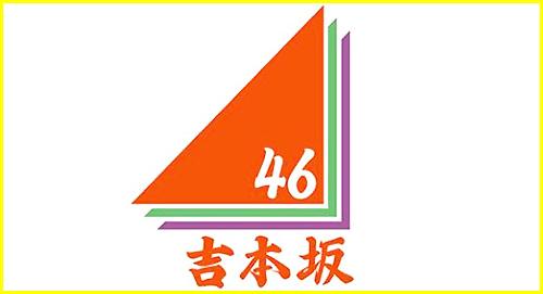 吉本坂46 可愛い