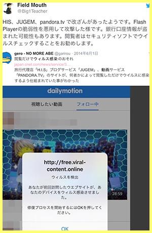 無料動画サイト ウイルス