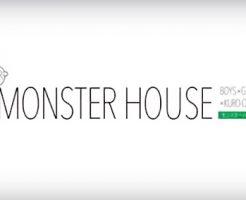 水曜日のダウンタウン モンスターハウス