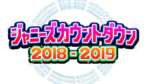 カウコン2018-2019