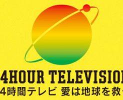 24時間テレビランナー