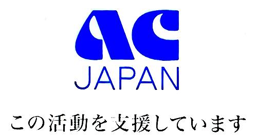 ACジャパン CM 多い