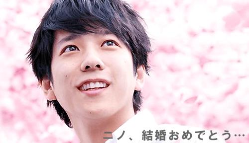 結婚 相手 ニノ 伊藤綾子は一般女性じゃないし!二宮和也が結婚発表で名前を伏せた理由はこれ!