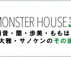 モンスターハウス その後