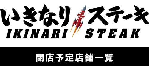 いきなりステーキ 閉店