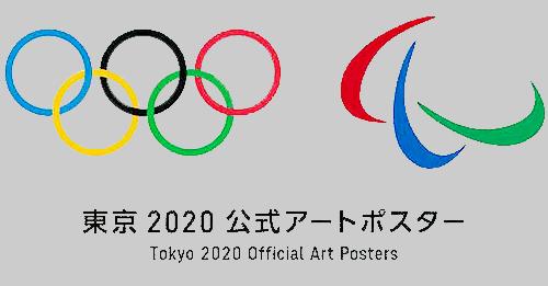 東京2020公式アートポスター展